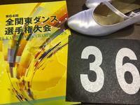 ●全関東ダンス選手権*2019.11.24 - くう ねる おどる。 〜文舞両道*OLダンサー奮闘記〜