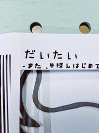 【表参道】展示協力【あと2日】 - よこぷーのリムショットっ!