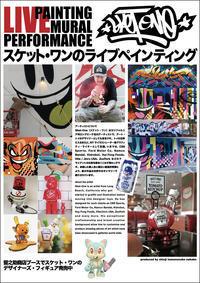 Sket-Oneのライブペイント、最終日午後2時完成 - 下呂温泉 留之助商店 店主のブログ