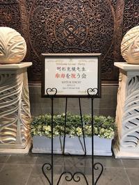 阿形充規先生傘寿の祝賀会 - 民族革新会議 公式ブログ