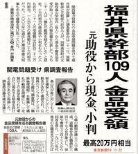 福井県幹部109人金品受領元助役から現金、小判/ 東京新聞 - 瀬戸の風