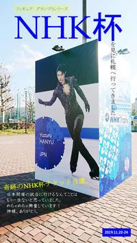 2019.11.22フィギュア・グランプリシリーズ NHK杯を見に札幌へ(1日目) - ゆりこ茶屋2