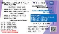 ワイズトライン12月スケジュール☆ - ショップイベントの案内 シルベストサイクル