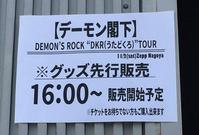 """【名古屋詳細】DEMON'S ROCK """"DKR"""" TOUR - 田園 でらいと"""