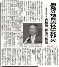 関電問題調査原発立地自治体に飛び火/ 東京新聞 - 瀬戸の風