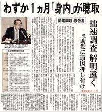 関電問題報告書わずか1ヶ月「身内」が聴取/ 東京新聞 - 瀬戸の風