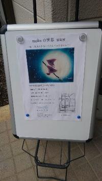 栃木県足利市パステルアートのmoko先生の絵画展に行ってきたよ~ - 占い師 鈴木あろはのブログ