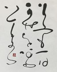利休さんの茶杓ニ本(^O^)      「ふ」 - 筆文字・商業書道・今日の一文字・書画作品<札幌描き屋工山>