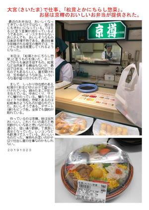 大宮(さいたま)で仕事、お昼は京樽のおいしいお弁当が提供された。「松茸とかにちらし惣菜」