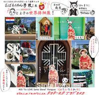"[POP-UP TOYOKO] 『おばあちゃん學枝』世界徘徊展★第四弾:南米 #03 ""Yo LOVE Santa Elena!"" Paraguay / LOVE♥︎サンタ・エレナ! - maki+saegusa"