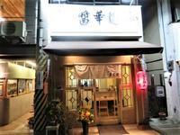 【新店】醤油らーめん@瀬戸内ラーメン醤華園 - 黒帽子日記2