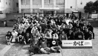 映画「かば」クランクアップ - SENBEI-PHOTO