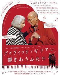 ◆12/18水曜上映会『デイビッドとギリアン』 - なまらや的日々