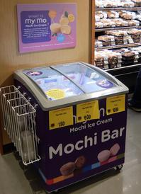 ウェグマンズで見かけた「Mochi Bar」(モチ・バー) - ニューヨークの遊び方