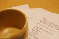 続き薄 - 懐石椿亭(富山市)公式blog
