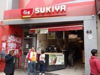 サンパウロのすき家は日本より旨いのか? - kimcafeのB級グルメ旅