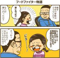 フードファイター物語 - 戯画漫録