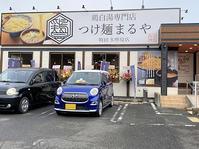 町田多摩境:「鶏白湯専門店つけ麺まるや町田多摩境店」に行ってきました♪ - CHOKOBALLCAFE
