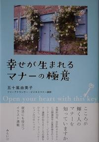 ご本「幸せが生まれるマナーの極意」(みらいパブリッシング)のご紹介 - バラとハーブのある暮らし Salon de Roses
