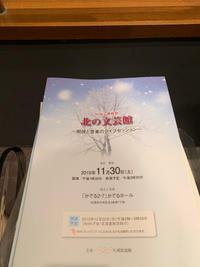 NHK北の文芸館 - いおりのホッと一息