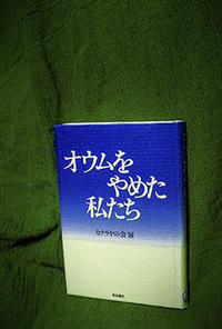 弁護士・坂本堤さん一家が殺害されてから30年、洗脳の恐怖に怯えた平成の30年を振り返る(1) - 前田画楽堂本舗