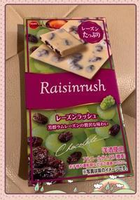 レーズンラッシュ - リラクゼーション マッサージ まんてん