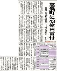 高浜町に43億円寄付関電/ 東京新聞 - 瀬戸の風
