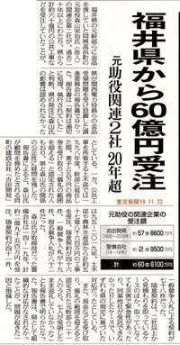 福井県から60億円受注元助役関連2社20年超/ 東京新聞 - 瀬戸の風