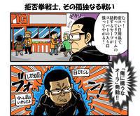 拒否拳戦士、その孤独な戦い - 戯画漫録