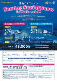 Yuming Surf & Snow in Naeba vol.40バスツアー発売日決定!! - ツアーズジャパンの旅ブログ