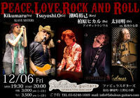12/6★Peace, Love, Rock and Roll☆再演!! - Psychedelic Guitarist Tsuyoshi.O Blog ~T's Music Life~