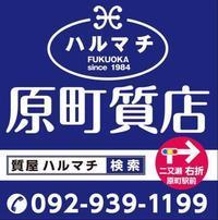 志免~東区二又瀬67号線沿いに新しい看板を出しました(^^) - 福岡市郊外粕屋町の質屋ハルマチ原町質店 店舗ブログ