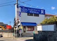 お店の看板をリニューアルしました(^^)福岡の質屋ハルマチ原町質店 - 福岡市郊外粕屋町の質屋ハルマチ原町質店 店舗ブログ