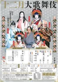十二月大歌舞伎「たぬき」を見てきました! - 大佛次郎記念館NEWS