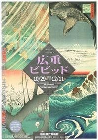 広重ビビッド - AMFC : Art Museum Flyer Collection