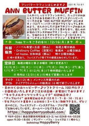 お知らせ2019.12.1号 - HappyBerryの日々のお知らせ