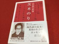 谷川俊太郎選「茨木のり子詩集」 - 新しい哲学を求めて