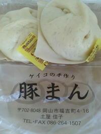 ケイコの手作り豚まん - Strike while the iron is hot.