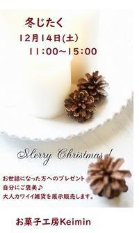 14日は年内最後のイベント - 『小さなお菓子屋さん Keimin 』の焼き焼き毎日