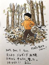 ジョギング再開 - 一天一画   Yuki Goto