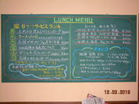 12月のランチメニュー - 八ヶ岳 サムズ キッチン