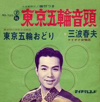 いだてん~東京オリムピック噺~第45話「火の鳥」~東京五輪音頭~ - 坂の上のサインボード