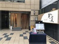 『美夏(みなつ)』でお刺身ランチ@大阪/北浜 - Bon appetit!