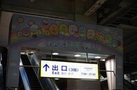 11/26 たぴおおおかで麻衣ちゃん衣装見る。 - uminaha-t's blog