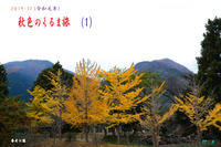 秋色のくるま旅(1)岐阜県南濃町・愛知県稲沢 - 日本全国くるま旅