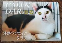 2020カレンダー - 素人木工雑貨と犬猫日記