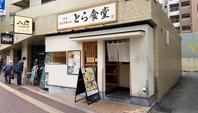 とら食堂 福岡分室手打ち中華そば - 拉麺BLUES