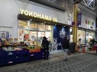 ローカルスーパー探訪記・横濱屋 弘明寺店 - 神奈川徒歩々旅