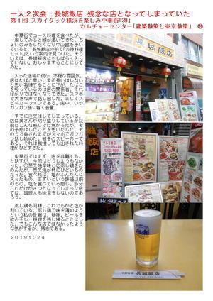 一人2次会 長城飯店 残念な店 第1回 スカイダック横浜を楽しみ中華街「39」  カルチャーセンター「建築散策と東京散策」 ⑭
