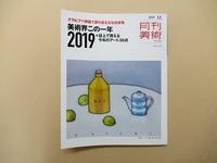 月刊美術12月号 - 山中現ブログ Gen Yamanaka